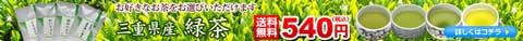 三重県産緑茶品種